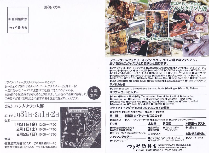 tsuruya25th.jpg